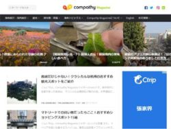 Compathy Magazine