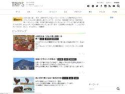 Trip's トリップス