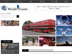 World Travel ワールド・トラベル