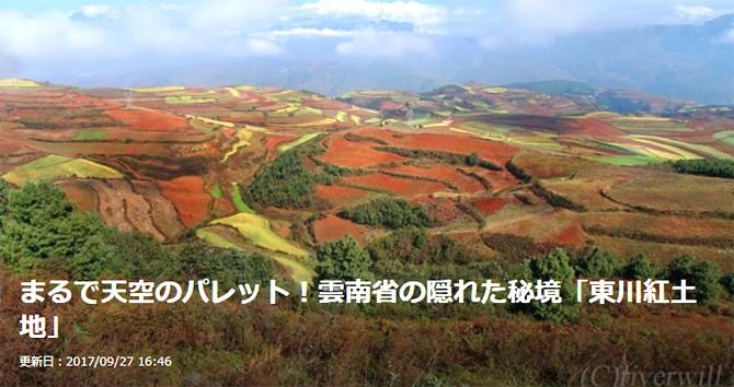 中国 雲南省 東川紅土地 China Yunnan Dongchuang red land