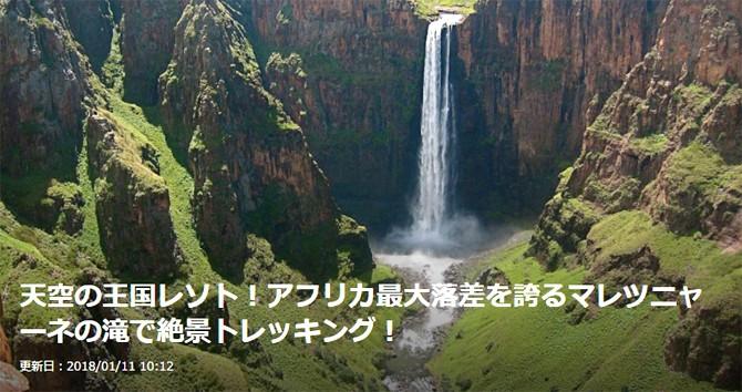 レソト マレツリャーネの滝 Lesotho Maletsuryane Waterfall