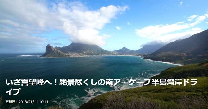 南アフリカ ケープタウン 喜望峰 South Africa Cape Town Cape of Good Hope