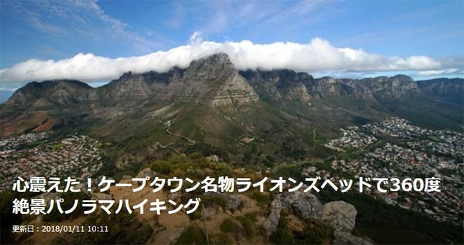 南アフリカ ケープタウン ライオンズヘッド South Africa Cape Town Lions Head