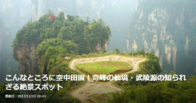 中国 武陵源 張家界 空中田園 China Wulingyuan Air Garden