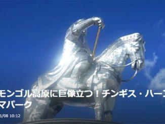 モンゴル チンギスハーン騎馬像 Mongolia ChinggisKhan Statue