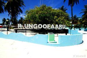 モルディブ ウングーファールー島 Maldives Ungoofaaru island
