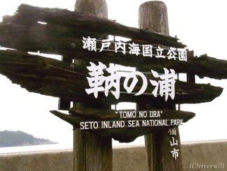広島県 鞆の浦 Hiroshima Tomonoura