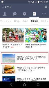 LINEニュース 2017/7/20