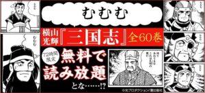 ebookJapan 三国志 横山光輝 Sangokushi Sanguo history Three Kingdoms