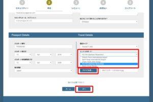 カンボジア 電子申請 eVISA Cambodia