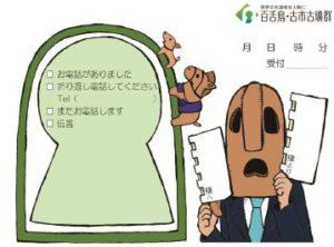 堺市 ハニワ課長 Sakai Haniwa