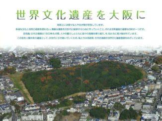 百舌鳥・古市古墳群 Mozu-Furuichi