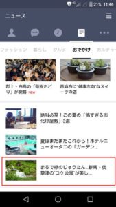 LINEニュース 2017/8/14