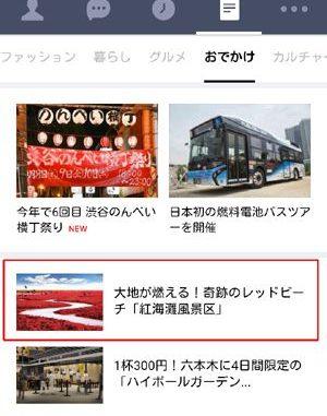LINEニュース 2017/8/22
