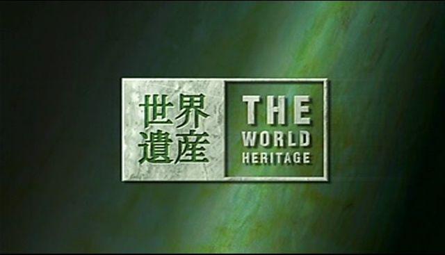 TBS World Heritage Sony Presents