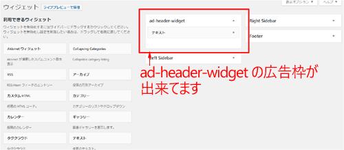 Word Press ヘッダーに新たに広告用ウィジェット追加