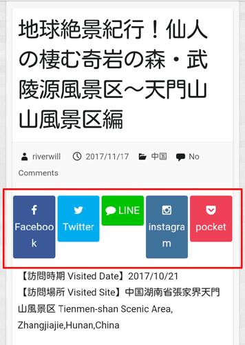 Word Press SNS シェアボタン自作