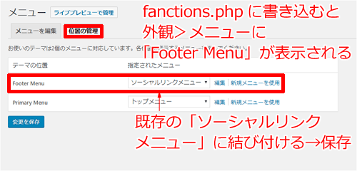 Word Press Footer  SNS Link Buttons 作