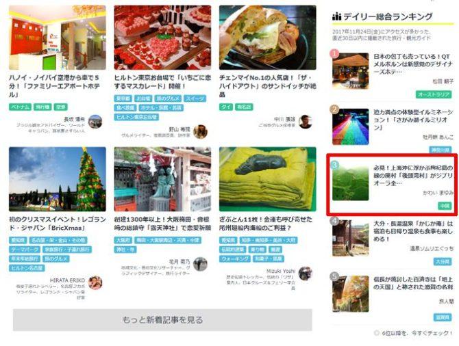 たびねす Trave.jp TOP