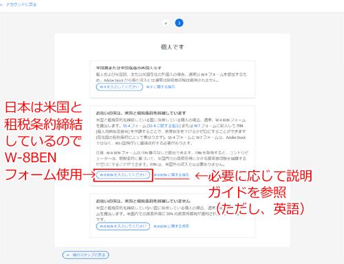 Adobe Stock Contoributer 登録