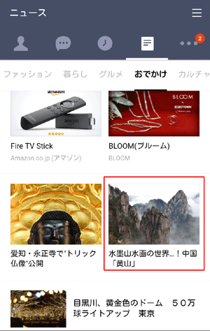 LINEニュース 2017/12/08