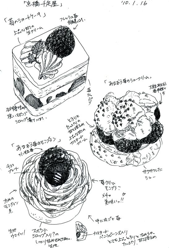 senbikiya_sweets