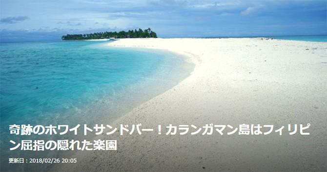 フィリピン カランガマン島 ホワイトサンドバー Philippines Kalanggaman White sand bar Palompon