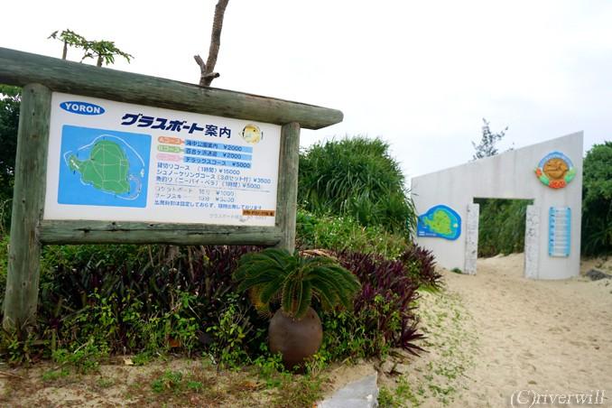 与論島 百合ヶ浜 Yoron Yurigahama