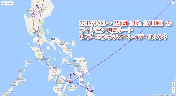 2018/1/11-25 フィリピン周遊ルートマップ Route Map