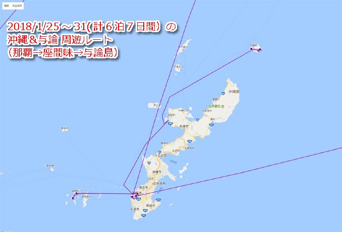 2018/1/25-31沖縄&与論周遊ルートマップ Route Map