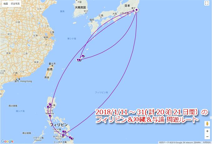 2018/1/11-31フィリピン&沖縄&与論周遊ルートマップ Route Map