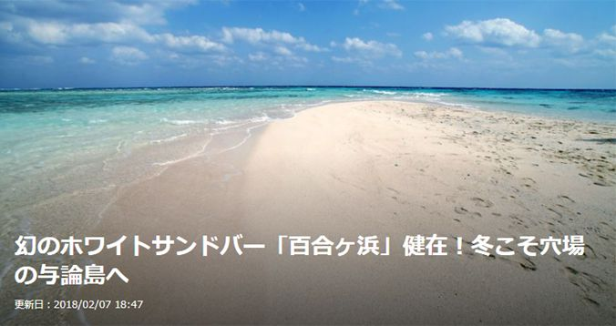 与論島 鹿児島県 沖縄 百合ヶ浜 Yoron Yurigahama