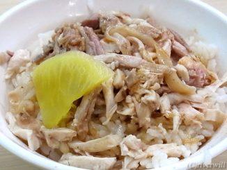 台湾 嘉儀 噴水鶏肉飯 Taiwan Jiayi Chicken rice